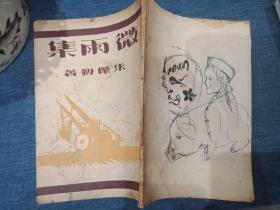民国旧书《微雨集》