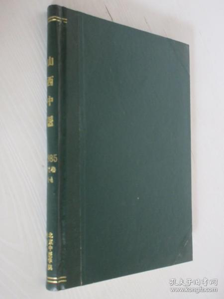 山西中医 1985年第1-4期 精装合订本  含创刊号