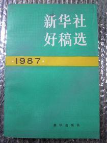 新华社好稿选1987(一版 一印)