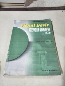 Visual Basic程序设计简明教程 第二版