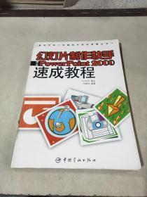 幻灯片制作快手中文PowerPoint 2000速成教程