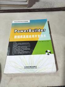 PowerBuilder数据库高级应用开发技术