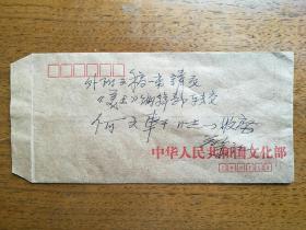 不妄不欺斋之九百零一:蔡若虹手书信封(非实寄),文化部专用信封