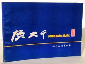 張大千課徒稿(橫16開,87年1版1印)