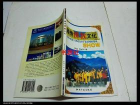 藏传佛教文化(不含光碟)