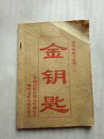 金钥匙(择日书籍)