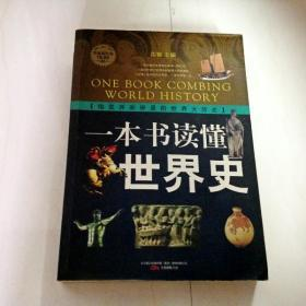 B201196 一本书读懂世界史