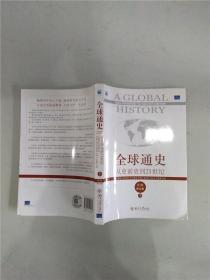 全球通史: 从史前史到21世纪. 上