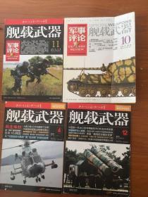舰载武器2011年2本,军事评论2本