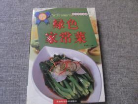 绿色家常菜