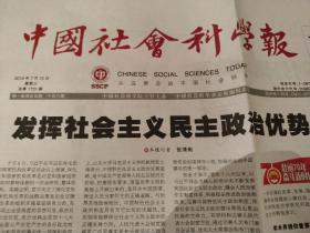 中國社會科學報 2019.7.10  星期三 1731期 郵發代號1-287 8版
