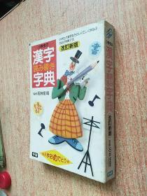 小学生の汉字読み书さ字典