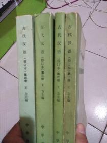 古代汉语  王力  著(全四册)