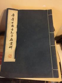 唐虞世南书孔子庙堂碑 文物出版社 宣纸线装本 高清 下真迹一等。