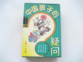 中国孩子的疑问    七色光卷    插图本    原函装全4册    1版1印    未阅书