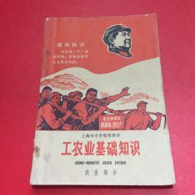文革,带语录, 上海市中学暂用课本《工农业基础知识》(农业部分)