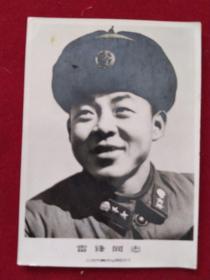 雷锋同志老新闻照片一北京市美术公司发行