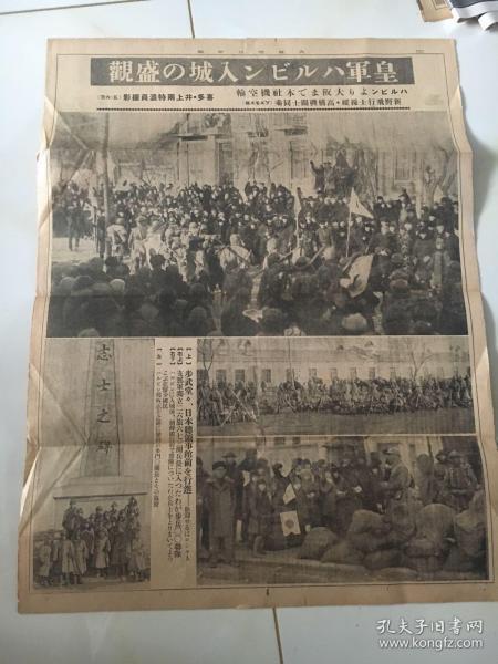 渚靛���ュ���峰�锛�1932骞�2��7�ュぇ�����ユ�伴�诲�峰�  �ュ����灏�婊ㄥ�ュ������瑙���