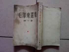毛泽东选集 第一卷1952年