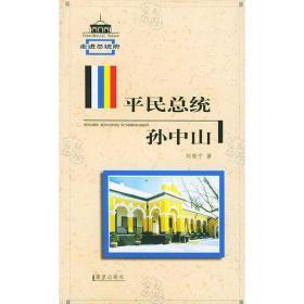 平民总统孙中山