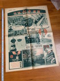 民国24年3月18日【申报特刊】第101期,童子军打吧