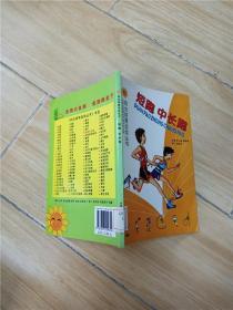 阳光体育运动丛书:短跑、中长跑