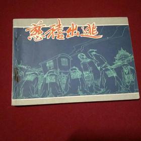 慈禧出逃(连环画)1981年一版