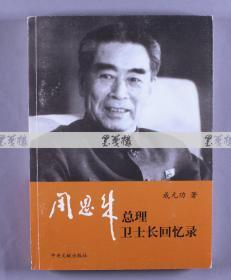 周总理卫士长成元功 及夫人焦纪壬 2009年签赠赵-庆-顺《周恩来总理卫士长回忆录》一册 HXTX116887