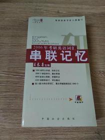 2006年考研英语词汇串联记忆