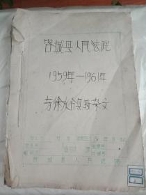 容城县人民法院1959--1961年与徐水合县时杂文