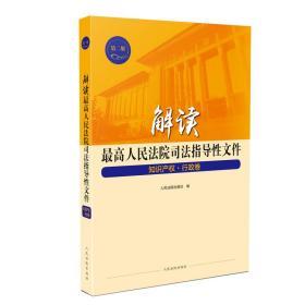 解读最高人民法院司法指导性文件知识产权·行政卷