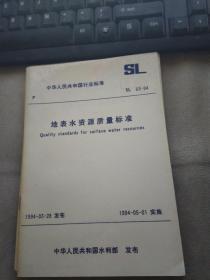 地表水资源质量标准SL63-94