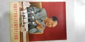 人民画报——中国共产党第十次全国代表大会特辑(1973年11月)