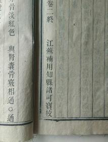 长白刚毅力编辑,江苏候补知县诸可宝校本,清刻本《洗冤录义证》卷二,一册,木刻大开本