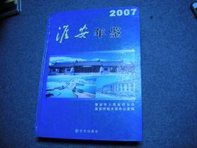 淮安年鉴     2007