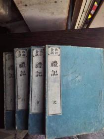 改訂音訓[禮記]4冊全