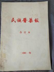 民族醫藥報2001年(合訂本)