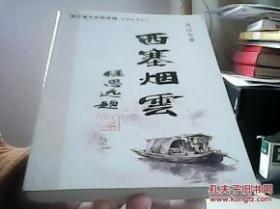浙江省文史研究馆文史丛书之七- 西塞烟云