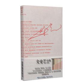 文爱艺诗集:典藏本发行十周年纪念版