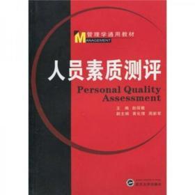 管理学通用教材:人员素质测评 全新
