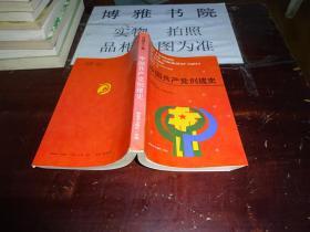 中国共产党创建史   货号8-4