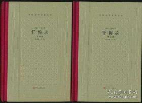 毛边网格本《忏悔录》上下两册(人文社2019年版·精装·限量300套),塑封未拆