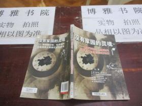 没有灵魂的家园:贵州省纪检、检察机关反腐肃贪大要案纪实警示录   6-2