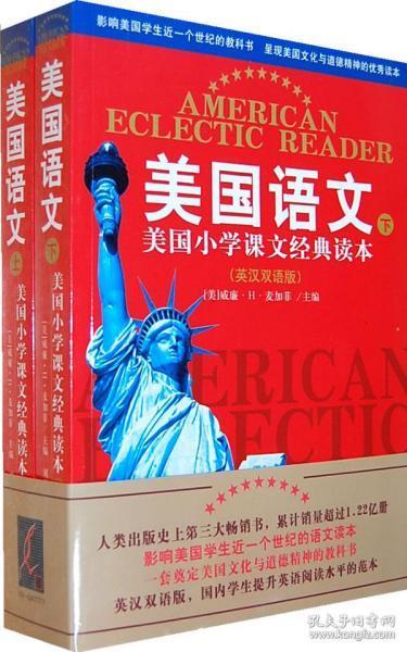 美国语文(上下册)