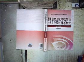 毛泽东思想和中国特色社会主义理论体系概论(2018版)-' 。、。-'