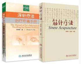 浮针书2本 浮针疗法治疗疼痛手册+筋针疗法 浮针 符仲华