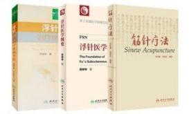 共3本 浮针医学纲要+筋针疗法+浮针疗法治疗疼痛手册套装