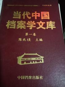 当代中国档案学文库(第一卷)纪念册