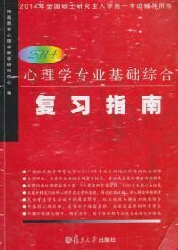 心理学专业基础综合复习指南(2013)