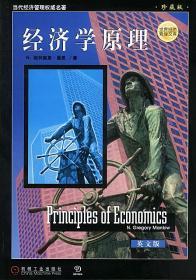 经济学原理 曼昆 9787111064688 机械工业出版社